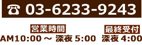 電話番号:03-6233-9243 営業時間:AM10:00?深夜5:00 最終受付:深夜4:00