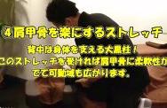 ④肩甲骨を楽にするストレッチ