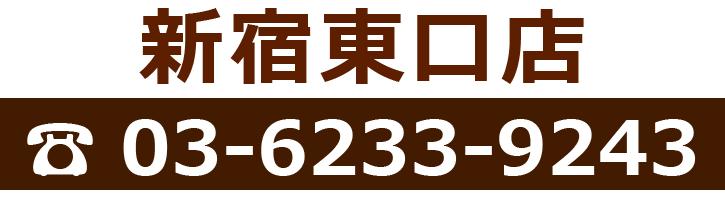 新宿東口店 電話番号:03-6233-9243