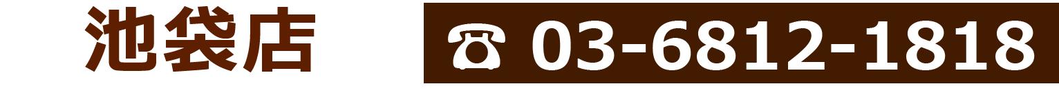 ほぐしの森 池袋店tel:03-6812-1818