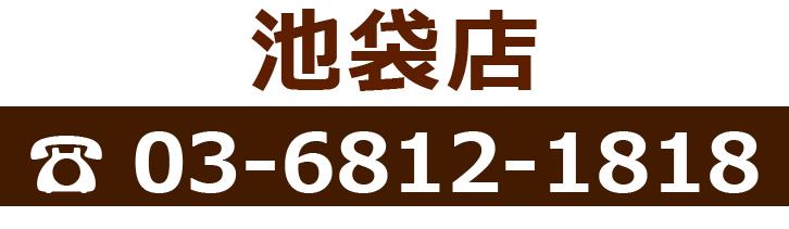 池袋店 電話番号:03-6812-1818