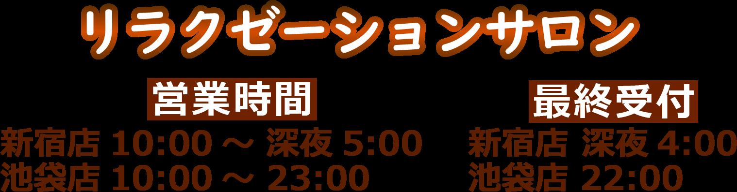 リラクゼーションサロン 営業時間:新宿AM10:00~深夜5:00 池袋10:00~23:00 最終受付:新宿 深夜4:00 池袋22:00