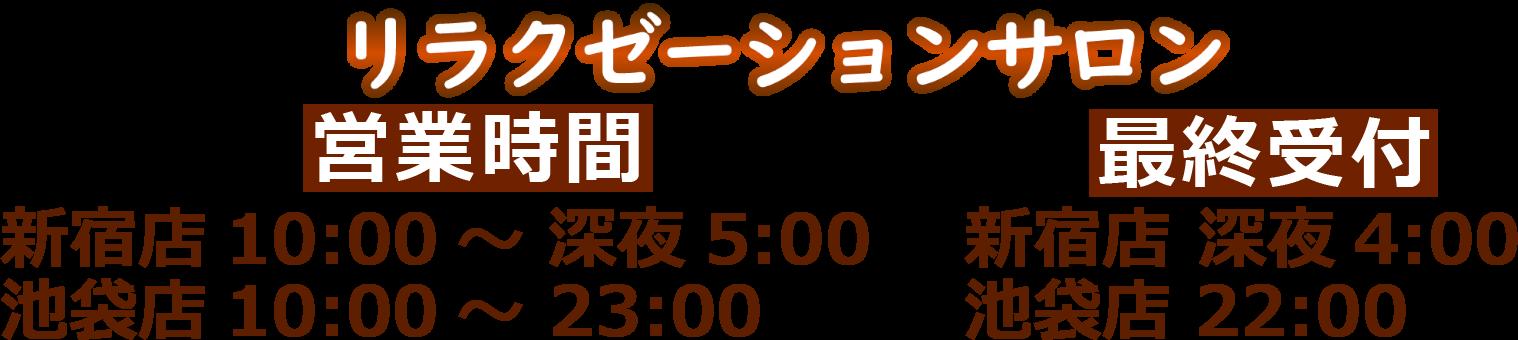 営業時間:AM10:00~ 深夜5:00 最終受付:深夜4:00